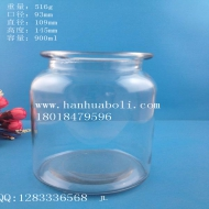 900ml储物玻璃罐